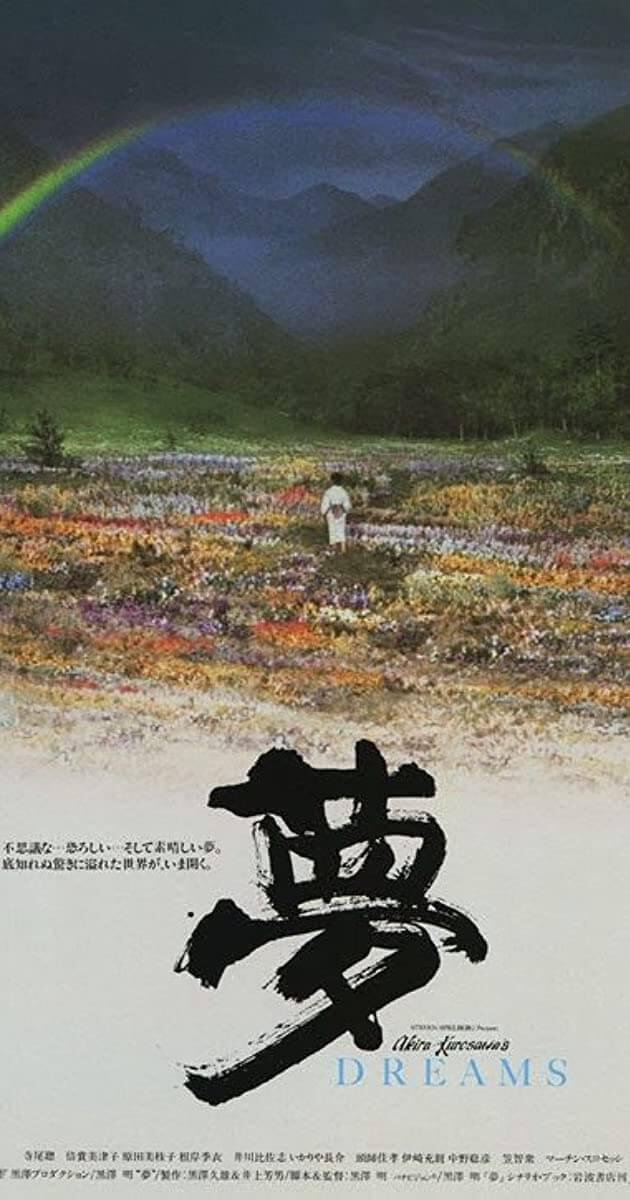 نگاهی به فیلم رویاهای کوروساوا